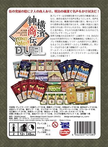 横濱紳商伝デュエル ボードゲーム通販購入!予約最安値の販売店