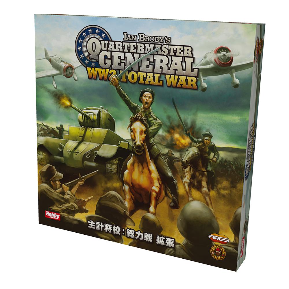 主計将校:総力戦 拡張 日本語版の通販購入!最安値価格&送料無料!