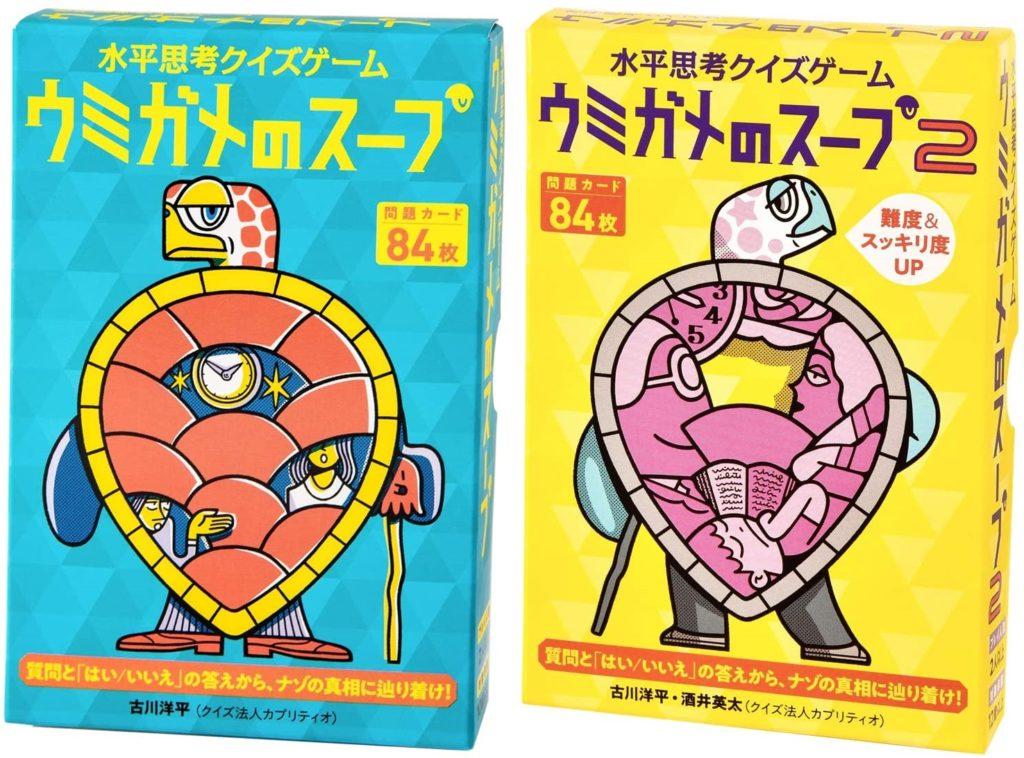 ウミガメ の スープ ゲーム 水平思考クイズゲームの難しい良問10選!おすすめの難問を紹介!【ウ...