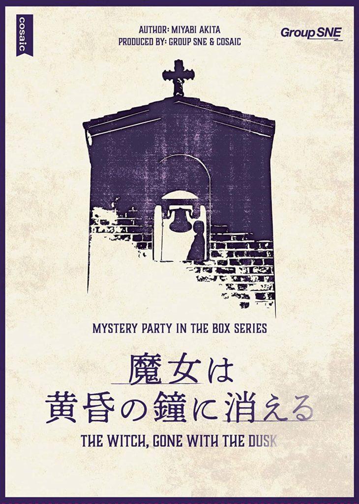 ☆魔女は黄昏の鐘に消える が2020年11月20日発売!安い予約通販情報も紹介!